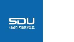 서울디지털대학교 교양과정